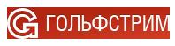 ГОЛЬФСТРИМ